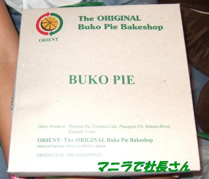 Buko_pie1